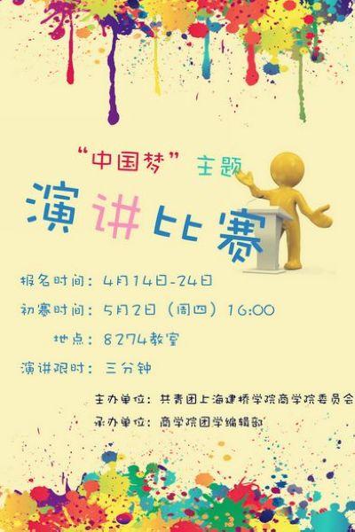 张贴 中国梦 演讲比赛海报