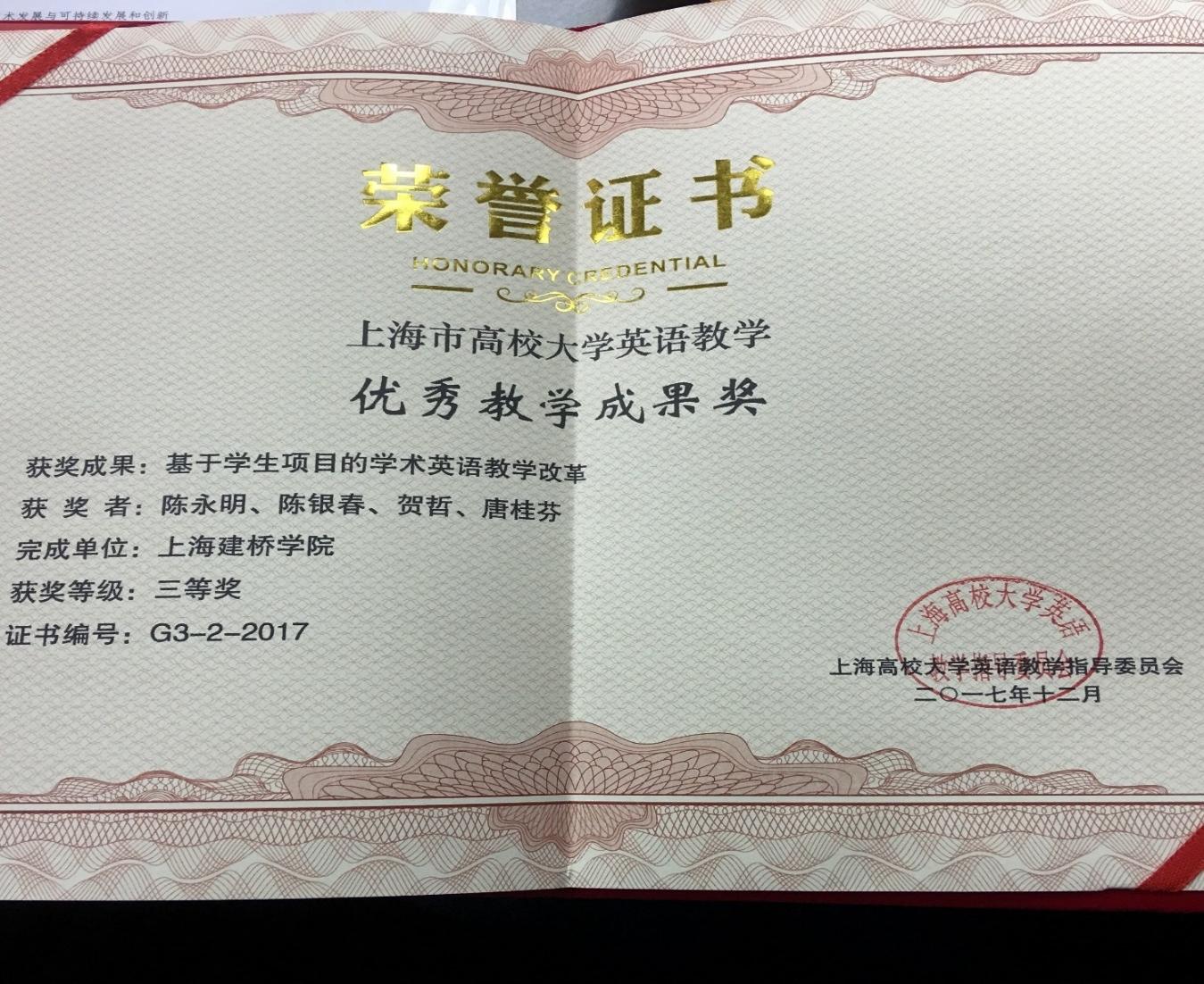 我校大英部教师团队荣获上海市高校大学英语优秀教学